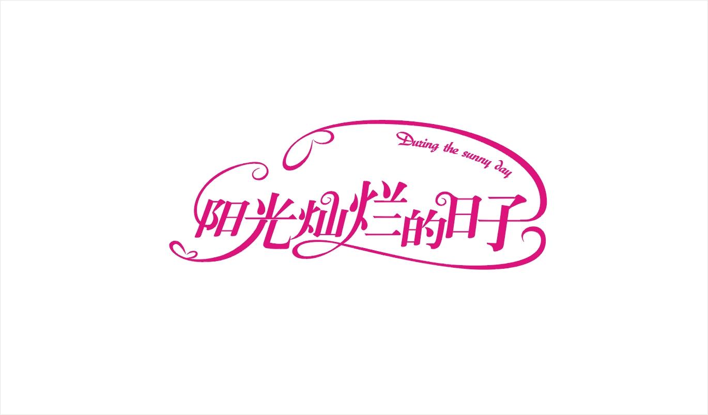 名字签名设计 字体设计欣赏 PS字体设计 字体设计图片
