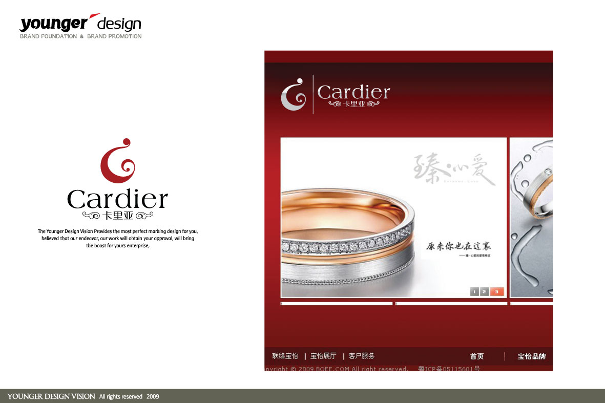 设计/品牌珠宝营销公司LOGO设计/剩1天