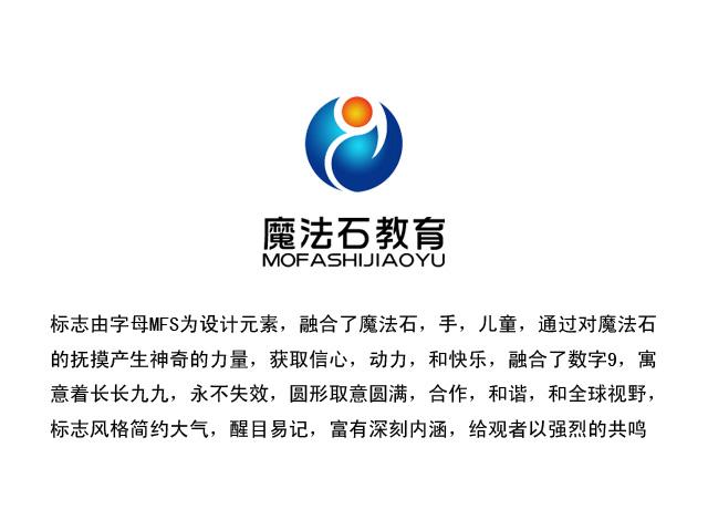 魔法石教育顾问(北京)有限公司是一家专业从事(4-15)岁儿童情商训练和私人化教育成长顾问的公司。 魔法石的含义:通过科学的情商教育训练,私人化的顾问服务, 可以做到点石成金,给孩子带来魔法般的变化。使每个孩子都变得自信,快乐,受欢迎! 1要求设计出LOGO以及名片,信封,手提袋等配套系列。 2LOGO要求设计简洁明快,或有神秘意味,或能将含义表现准确,或体现儿童风格等等。 3体现公司的网站域名为:Mofashi.