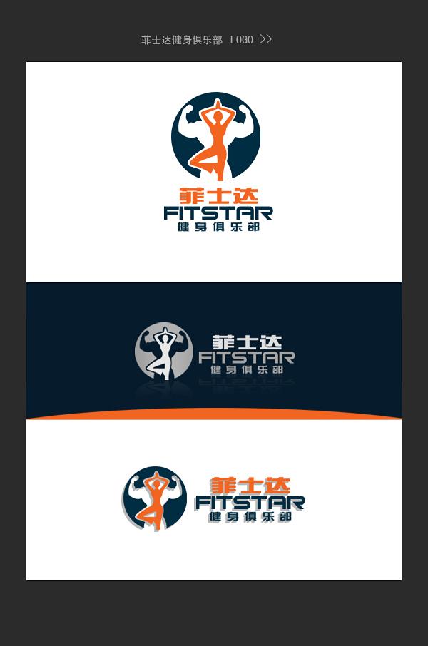 菲士達健身俱樂部logo設計