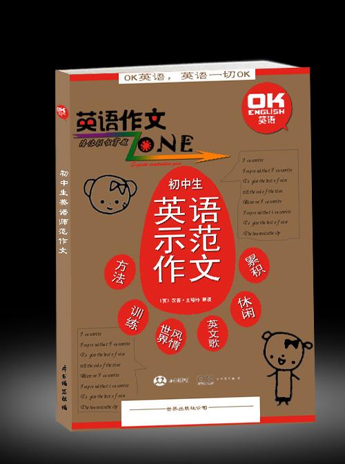 《初中生英语示范作文》封面设计