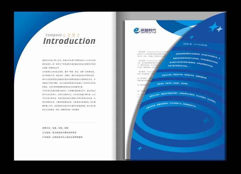 公司产品宣传册封套及单张彩页