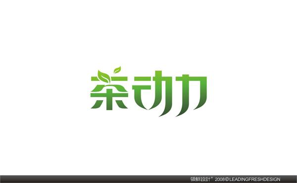 中文字体设计任务- 稿件[#1969446]