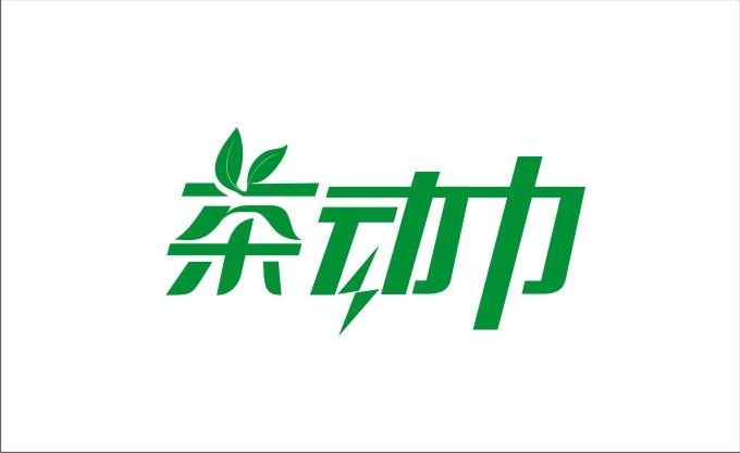 中文字体设计任务- 稿件[#1970536]