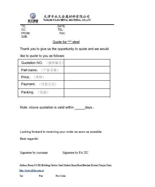 询价单模板_英文询价单模板