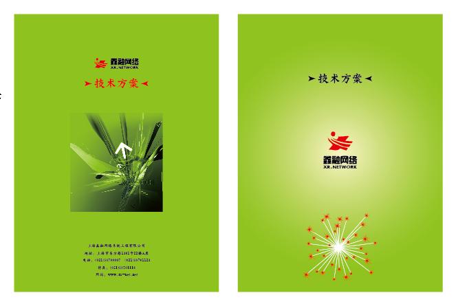 技术方案及公司介绍封面设计