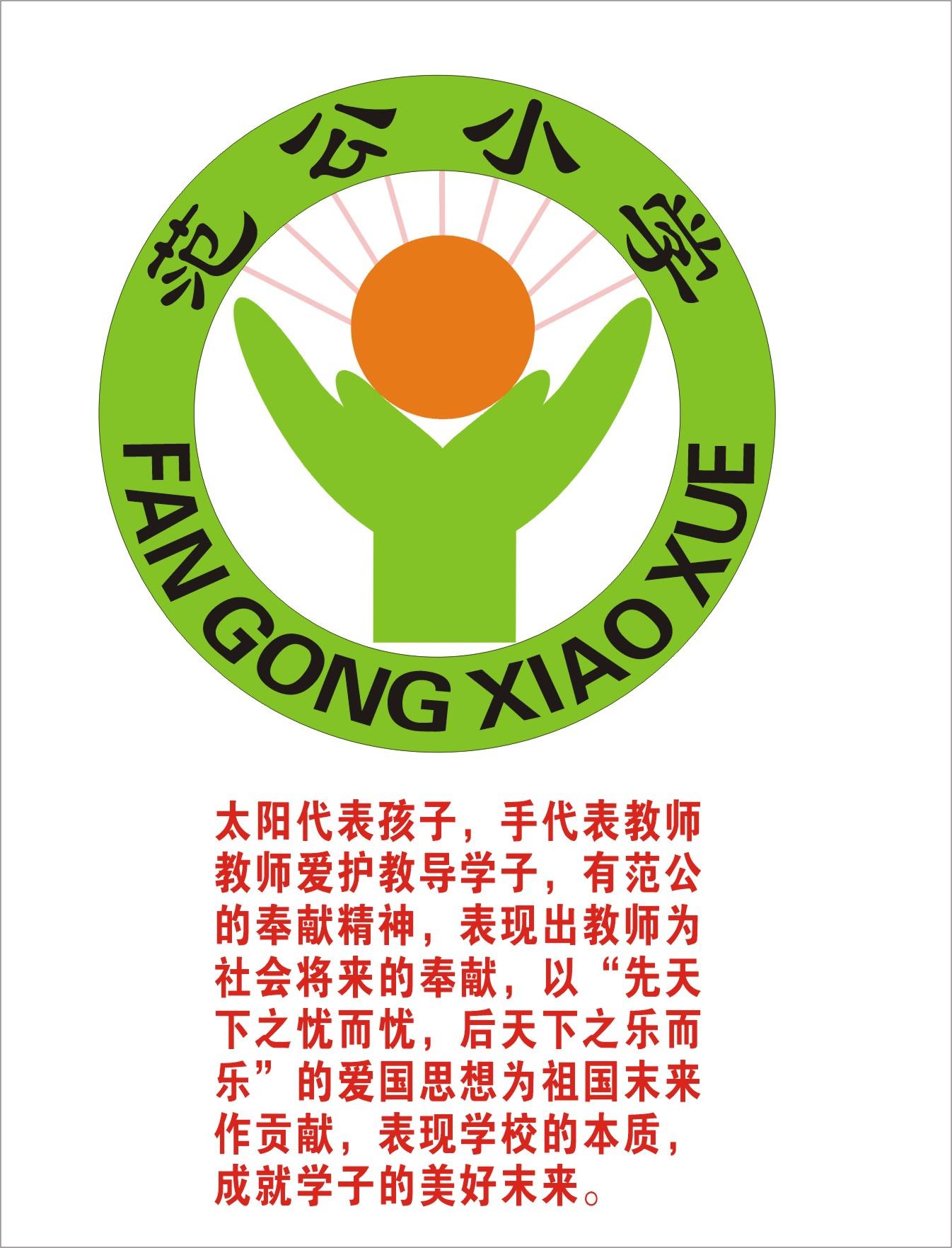 范公小学校徽设计