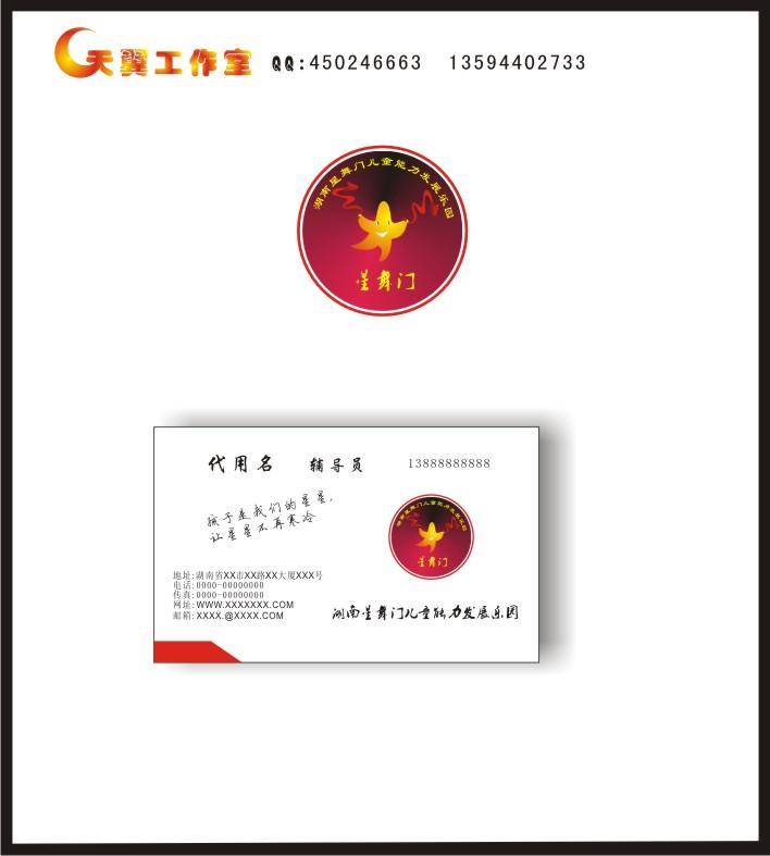儿童能力发展乐园logo/名片的制作