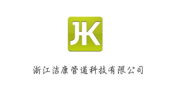 洁康管道科技有限公司logo设计(3天)