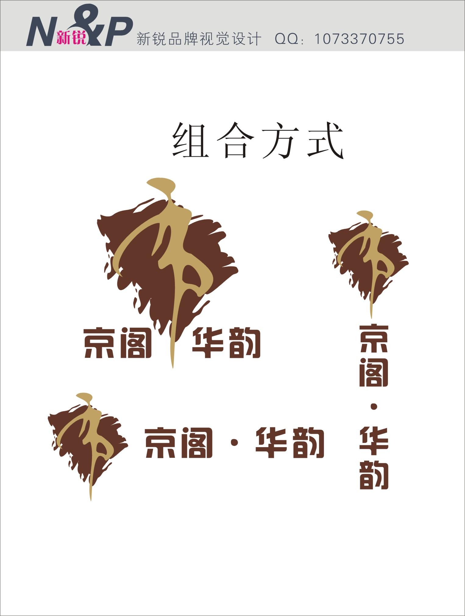 京阁华韵品牌布鞋logo设计