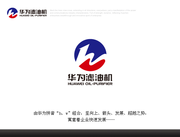 华为滤油机制造有限公司logo及名片设计