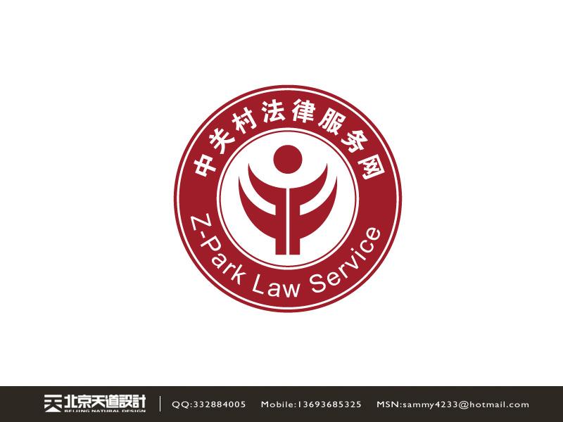 设计 法律服务网/中关村法律服务网LOGO