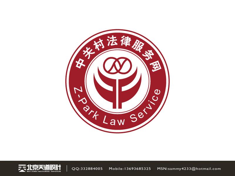 设计 肇俊哲/中关村法律服务网LOGO