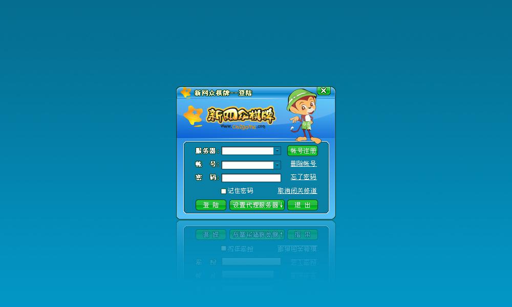 13213号-棋牌游戏登陆窗口设计(有原样式)-中标: 六月